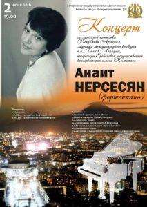 Афиша концерта Анаит Нерсесян (фортепиано)