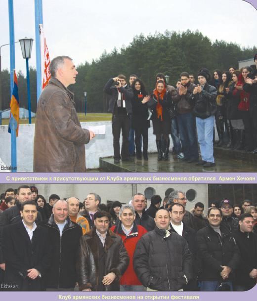 Фото с открытия I Армянского молодежного фестиваля «Миасин» в Беларуси.