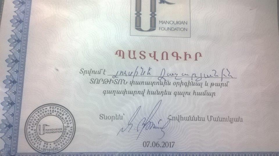 Благодарственное письмо фонда «Манукян»