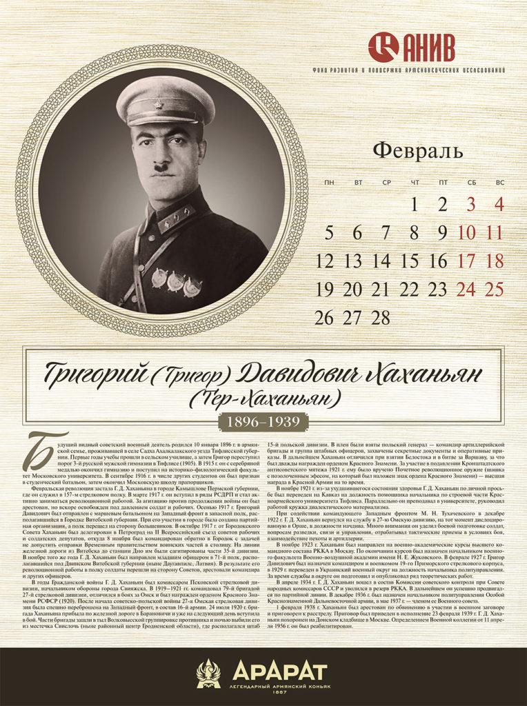 Армяне Беларуси: ГРИГОРИЙ (ГРИГОР) ДАВИДОВИЧ ХАХАНЬЯН (ТЕР-ХАХАНЬЯН)