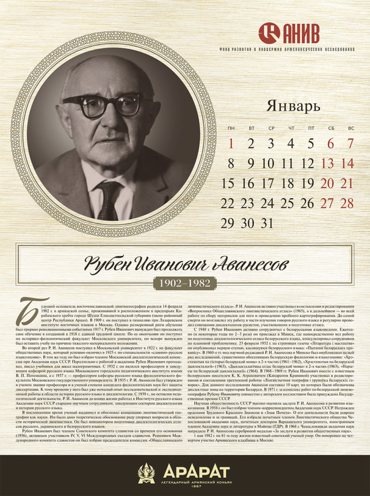 """Календарь """"Армяне в Беларуси"""" Рубен Иванович Аванесов"""