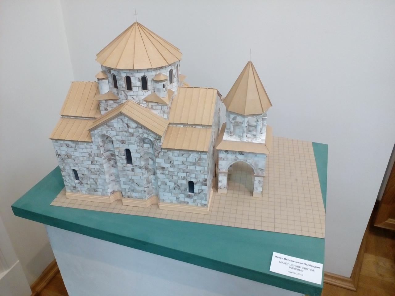 Макет Церкви Рипсиме