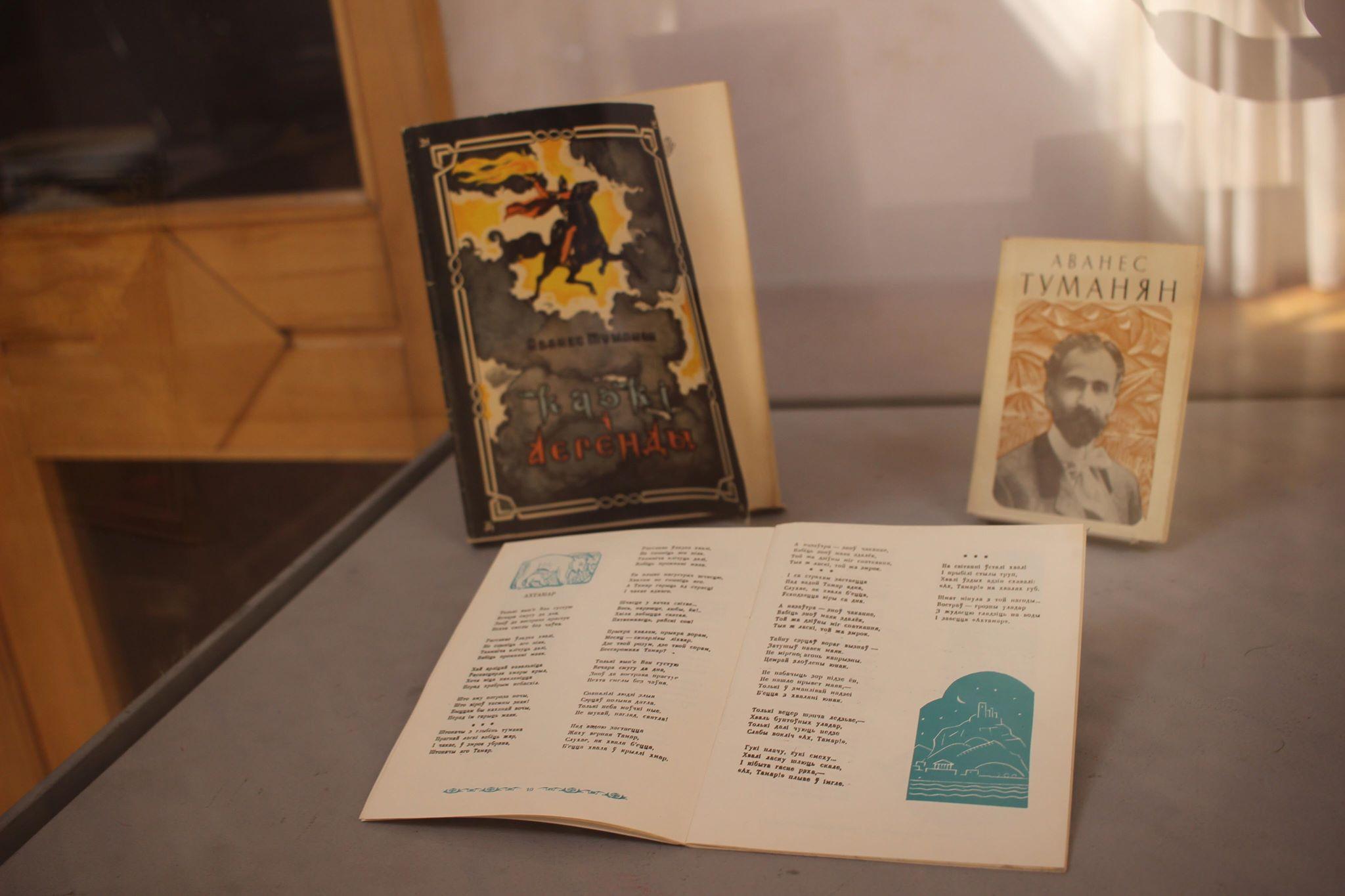 Сборник лирика Туманяна «Ахтамар», переведенный на 17 языков, в том числе и на белорусский