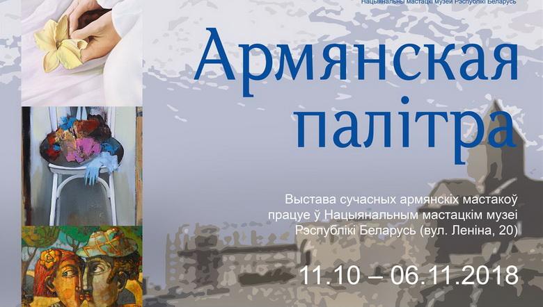«Армянскую палитру» увидят в Минске
