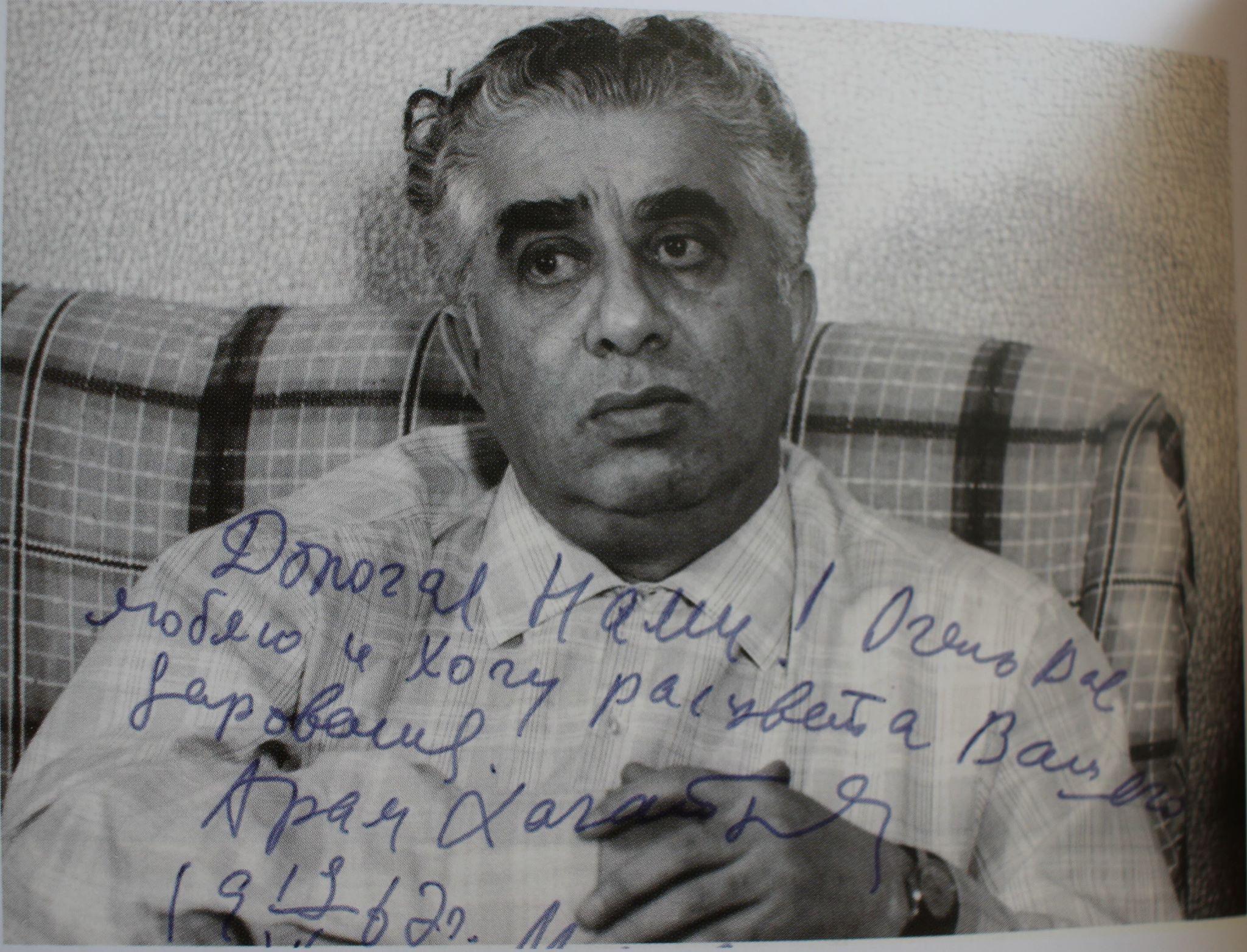 Арам Хачатурян, 1962 г.