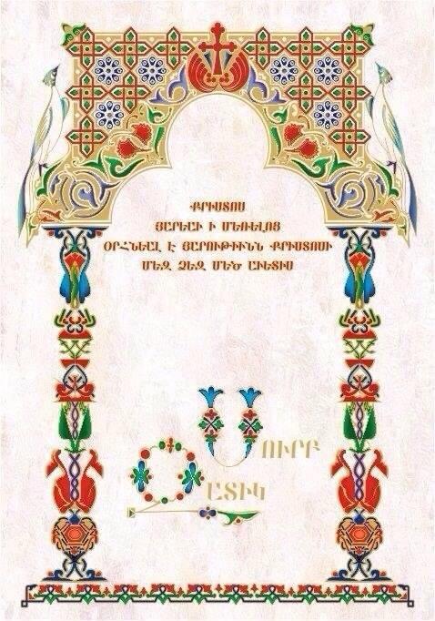 Прикольные пенсия, открытки армянской пасхи